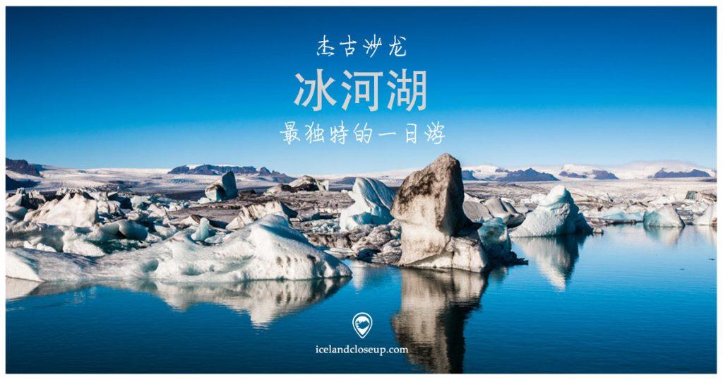 Glacier Lagoon Tour Iceland