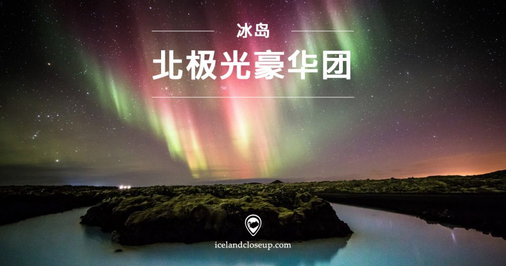 Iceland Northern Lights Deluxe Tour