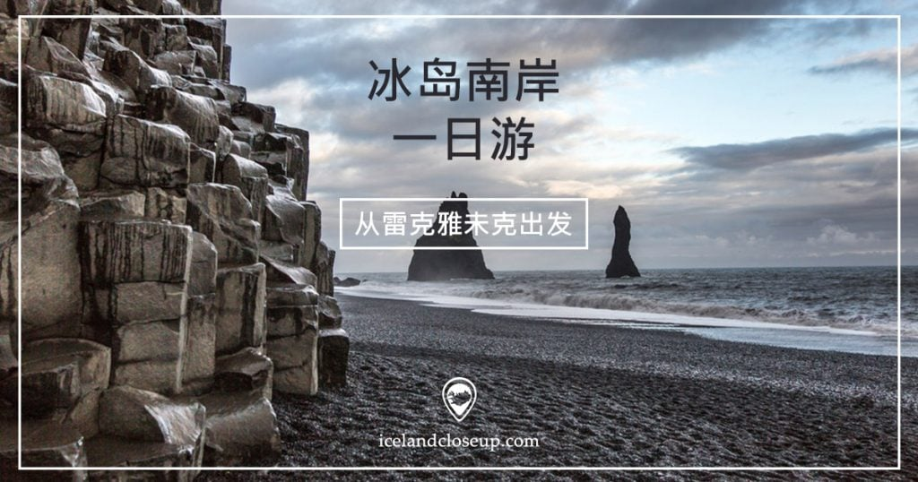 South Coast Iceland Day tour