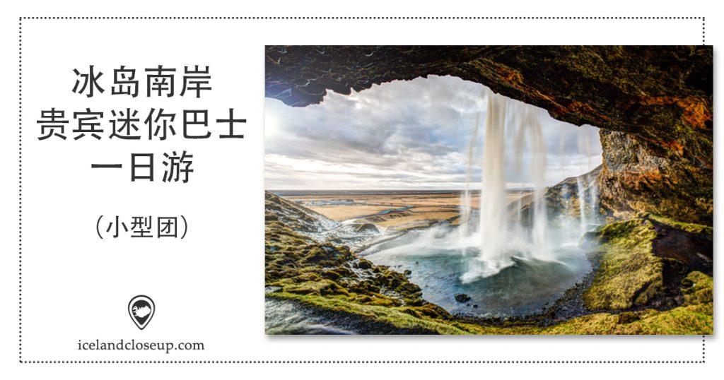 South Coast Premium Iceland Tour